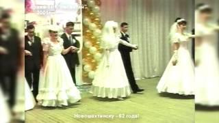 """""""Вспомнить всё"""" Новошахтинску 62 года."""