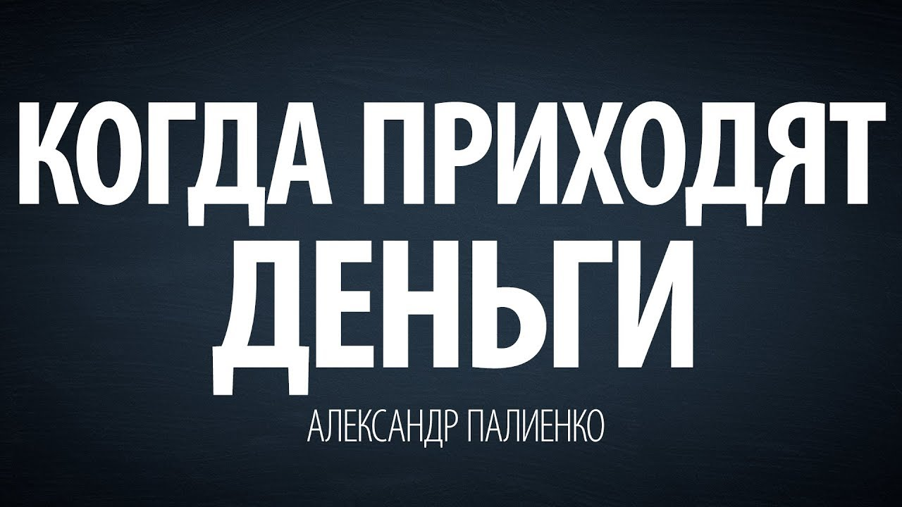 Александр Палиенко - Когда приходят деньги.