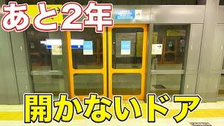 【東京メトロ】都心にあるパッと見廃墟っぽい駅。