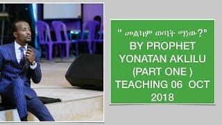 """"""" መልካም ወጣት ማነው?"""" BY PROPHET YONATAN AKLILU  (PART ONE ) TEACHING 06  OCT 2018"""