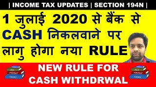 NEW RULE RULE FOR CASH WITHDRAWAL FORM 1 JULY 2020 | SECTION 194N - TDS ON CASH WITHDRAWAL
