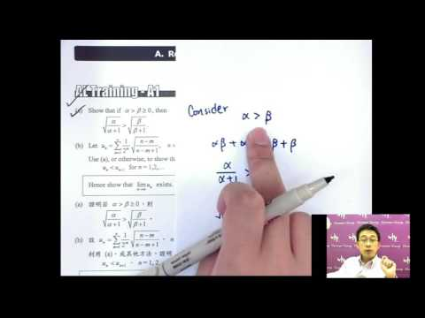 Herman Yeung - Pure Maths Intensive Plan A (Inequality) Lesson 01