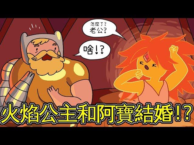 老爹講動畫 火焰公主和阿寶結婚!?探險活寶 Adventure Time 火焰公主 Flame Princess 解說
