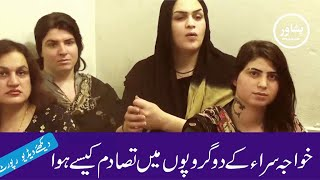 Real story of Transgenders fight with each others in Peshawar