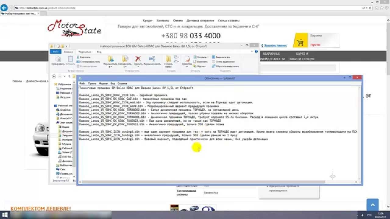Прошивки Чип Тюнинга Мозгов Delco KDAC ДЭУ Lanos 1.5 от Chipsoft