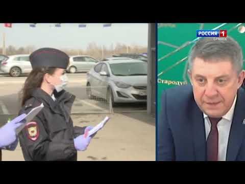 Губернатор Брянской области прокомментировал ситуацию с коронавирусом в эфире федерального канала