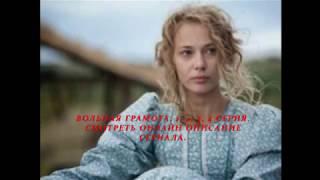 Вольная грамота 1, 2, 3, 4 серия, смотреть онлайн Описание сериала 2018! Анонс! Премьера