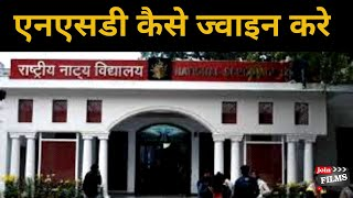 Video How To Join National School Of Drama - एनएसडी में कैसे शामिल हो? | Filmy Funday #9 | JoinFilms download MP3, 3GP, MP4, WEBM, AVI, FLV Agustus 2018