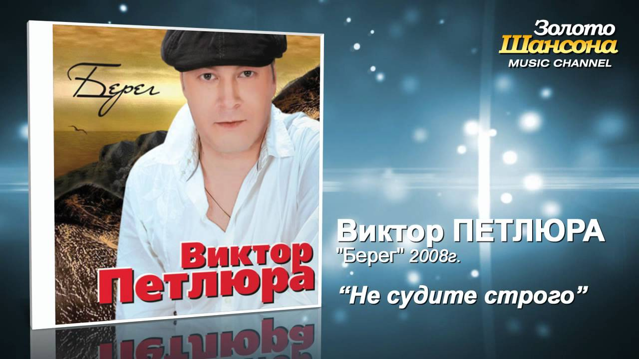 Виктор Петлюра — Не судите строго (Audio)