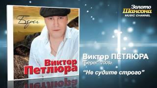 Виктор Петлюра - Не судите строго (Audio)