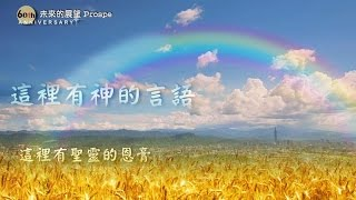 台北靈糧堂60週年|感恩與回顧紀念影片