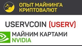 UservCoin (USERV) майним картами Nvidia (algo X11)