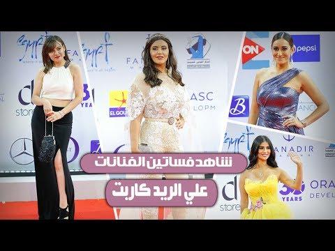 شاهد فساتين الفنانات علي الريد كاربت باليوم الثالث من مهرجان الجونة السينمائى  - نشر قبل 6 ساعة