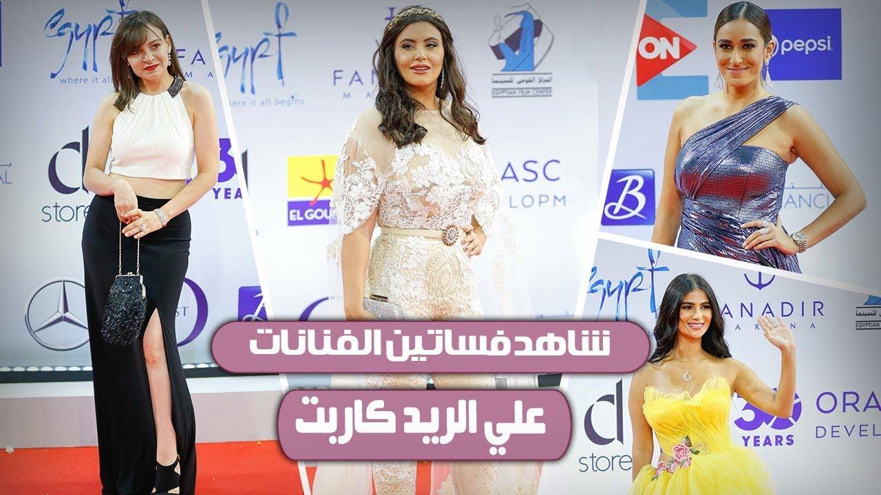 شاهد فساتين الفنانات علي الريد كاربت باليوم الثالث من مهرجان الجونة السينمائى