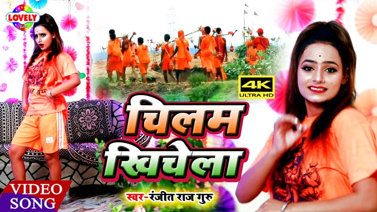 #BOL_BAM_VIDEO_SONG || चिलम खिचेला - Ranjit Raj Guru || Chilam Khichela