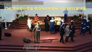 1118CMC 추수감사주일예배 헌과식 세리토스선교교회  촬영  김정식  2018년 10월 18일