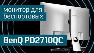 Монитор BenQ PD2710QC: для бедняг с «Макбуком» —дисплей 27 дюймов с док-станцией USB Type-C