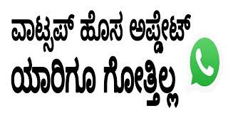 ವಾಟ್ಸಪ್ ಹೊಸ ಅಪ್ಡೇಟ್ ಯಾರಿಗೂ ಗೋತ್ತಿಲ್ಲ !WHATSAPP Latest Updates 2018|Kannada