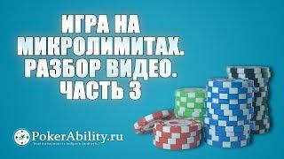 Покер обучение | Игра на микролимитах. Разбор видео. Часть 3