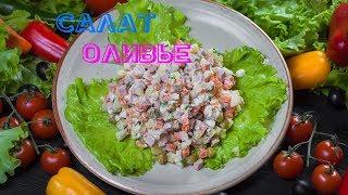 """Салат """"Оливье""""-  Вкусный рецепт, для настоящих рыцарей!!!"""