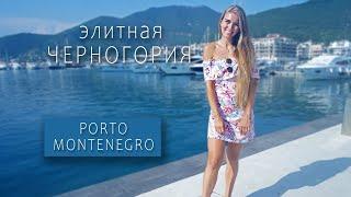 LUXURY Черногория Porto Montenegro