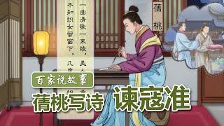[百家说故事]蒨桃写诗谏寇准| 课本中国