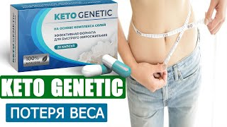 постер к видео keto genetic капсулы для похудения, keto genetic реальные отзывы,keto genetic отзывы