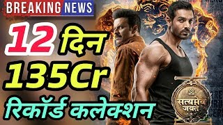 gold vs satyamev jayate box office collection