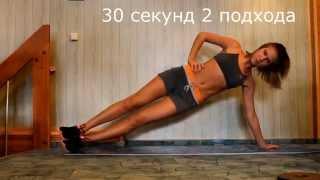 Плоский живот за 6 недель. Упражнения для пресса.(Вы хотите плоский живот? значит вы в нужном месте. В этом видео я представлю наиболее эффективные упражнени..., 2015-10-16T08:49:53.000Z)