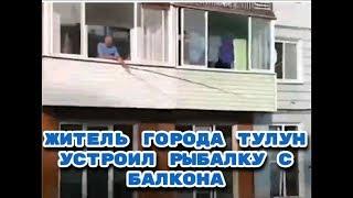 Житель затопленного города Тулун рыбачил прямо с балкона. Бедные люди