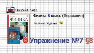 Упражнение №7 § 8. Удельная теплоемкость - Физика 8 класс (Перышкин)