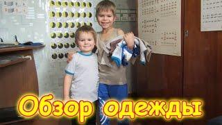 Семья Бровченко. Обзор и примерка одежды из магазина Lucky Child. (01.17г.)