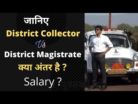 IAS | जानिए District Collector और District Magistrate में क्या अंतर हैं | Salary ? | UPSC Exam