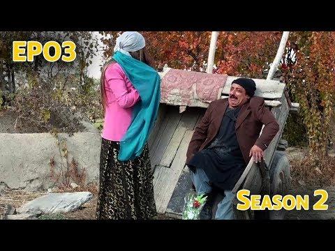 Aino Series - Season 2 - Episode 3   سریال عینو فصل دوم  - قسمت سوم