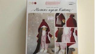 Обзор подарка для девочки - набор для шитья мягкой куклы Кэтти