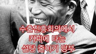 녹음듣기/문재인의 공허한 이야기와는 너무나 다른 박정희의 정확한 지시