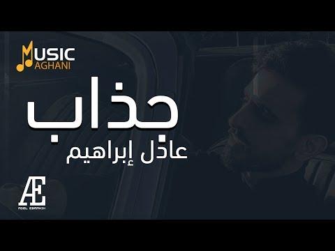 Download عادل ابراهيم - جذاب Adel Ebrahim - Chathab 2019 Mp4 baru