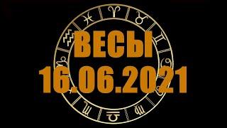 Гороскоп на 16.06.2021 ВЕСЫ
