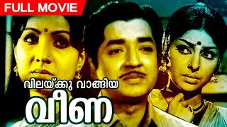 Malayalam Old Movie | Vilakku Vangiya Veena | Full Movie | Ft.Prem Nazir, Sharada