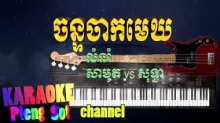ចន្ទចាកមេឃ ភ្លេងសុទ្ធ ឆ្លងឆ្លើយ - chan chak mek pleng sot,khmer karaoke