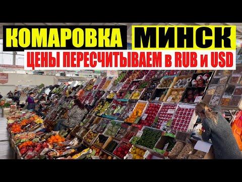 КОМАРОВКА МИНСК ЦЕНЫ