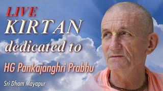 Live Kirtan dedicated to H.G. Pankajanghri Prabhu from Vaishnava Academy