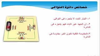 شرح مسائل توصيل مقاومات علي التوالى وخصائص التوصيل علي التوالي_الجزء الاول