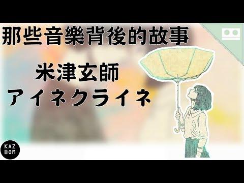 米津玄師-アイネクライネ【那些音樂背後的故事 EP25】