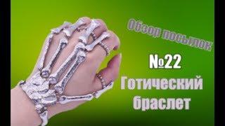 Обзор посылок №22 (Готический браслет)
