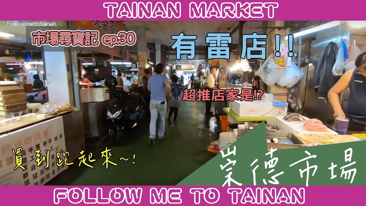 波媽最愛~崇德市場美食推薦給你/市場美食Taiwan Market Food#30/東區崇德市場/TAINAN SERIES/臺南人帶路 - YouTube