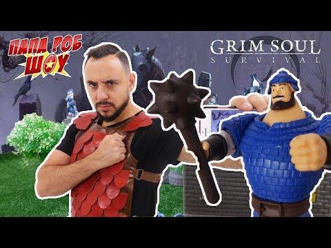 Папа Роб и Илья Муромец: обзор игры Grim Soul! 13+