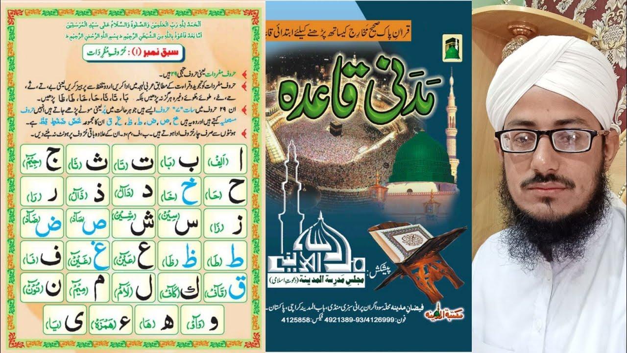 صورة فيديو : Madni Qaida Lesson No 1 Alphabet | مدنی قاعدہ سبق نمبر 1 حروف تہجی