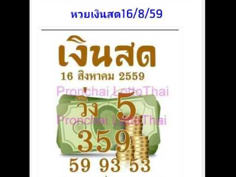 หวยเด็ดงวดนี้ รวมหวยซองดัง งวดที่ 16/8/2559