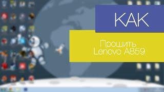 Как прошить Lenovo A859 ?